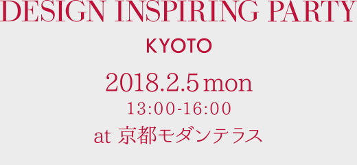 DESIGN INSPIRING PARTY KYOTO